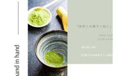 『抹茶とお菓子と桜と限定Café』