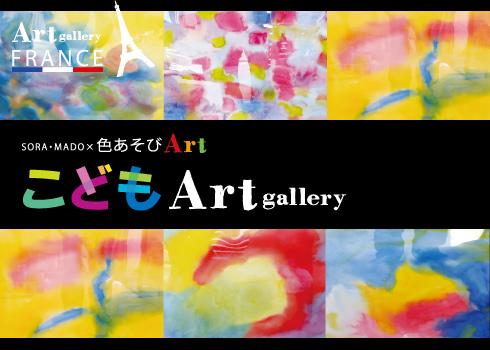 こどもArt Gallery